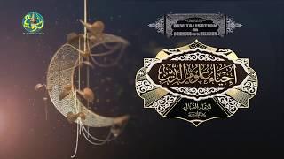 Intro | Emission Ihya Ulum al-Din / إحياء علوم الدين | par S. Chouhaybou Kébé