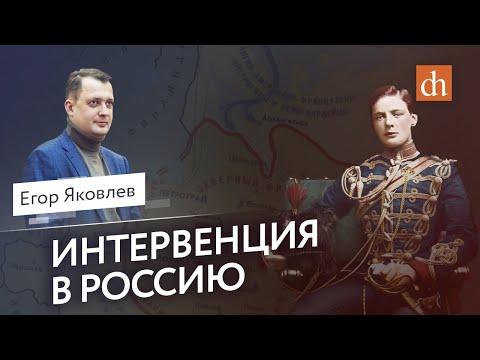 Интервенция в Россию/Егор Яковлев