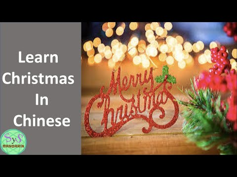 Learn to say Merry Christmas, Christmas related words and sentences in Mandarin Chinese