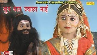 सुन बात ज्वाला माई || All Time Hit Gorakhnath Mata Bhajan