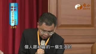 楊極東,陳立岳【世界和平推手功德295】| WXTV唯心電視台