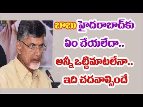 What Did Babu Had Done To Hyderabad || బాబు హైదరాబాద్ కు ఏం చేయలేదా || Janahitam tv
