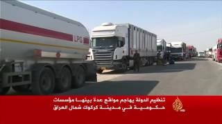 تنظيم الدولة يضرب مواقع عدة في كركوك