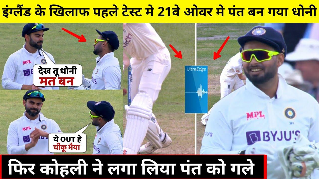इंग्लैंड के खिलाफ पहले टेस्ट मे पंत ने किया चमत्कार जीता 140 करोड भारतीयो का दिल