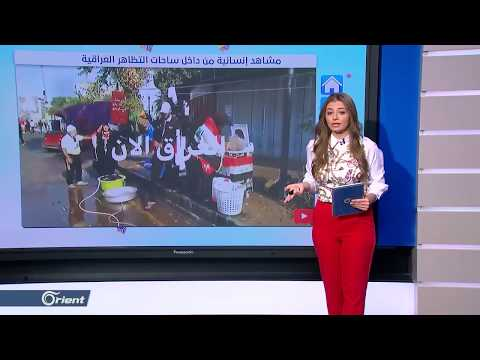 مشاهد أحبها العراقيون في مظاهراتهم .. إطعام عصفور ونساء تغسل ملابس المتظاهرين follow up  - 18:58-2019 / 11 / 14