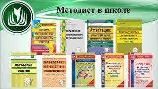 Методист в школе