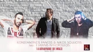 K. Pantzis & N. Souliotis ft.G. Panopoulos - To Louloudaki Tou Mpakse - Official Remix