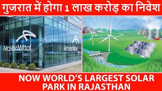 Arcelor Mittal 2 invest Rs 1 lakh cr in Gujarat   World's Largest Solar Park In Rajasthan   The Dawn