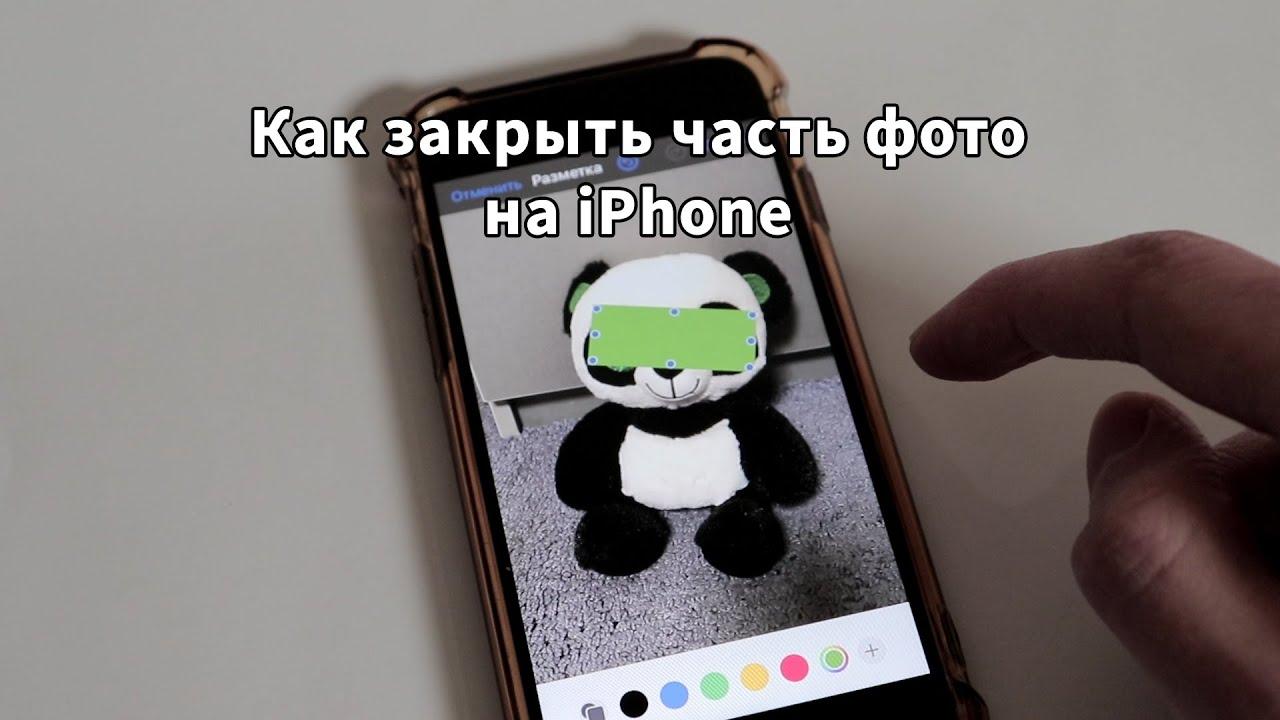 советская как закрывать лицо на фото в айфоне разделе