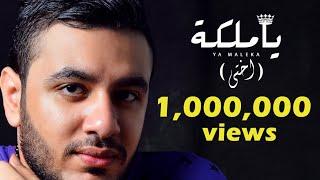 Tayam Tarek - Ya maleka (o5ty) - Official Lyrics Video / (تيام طارق - يا ملكه  (اختي