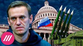 Как новые санкции США из-за преследования Навального ударят по российской «оборонке»