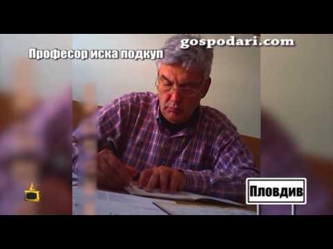 Вижте как премина изпита при професора от Пловдив, който иска подкуп