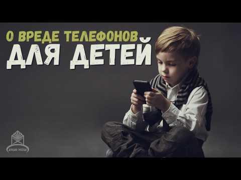 ᴴᴰ О вреде телефонов для детей