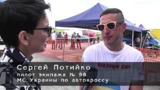 Автокросс Днепр 2016