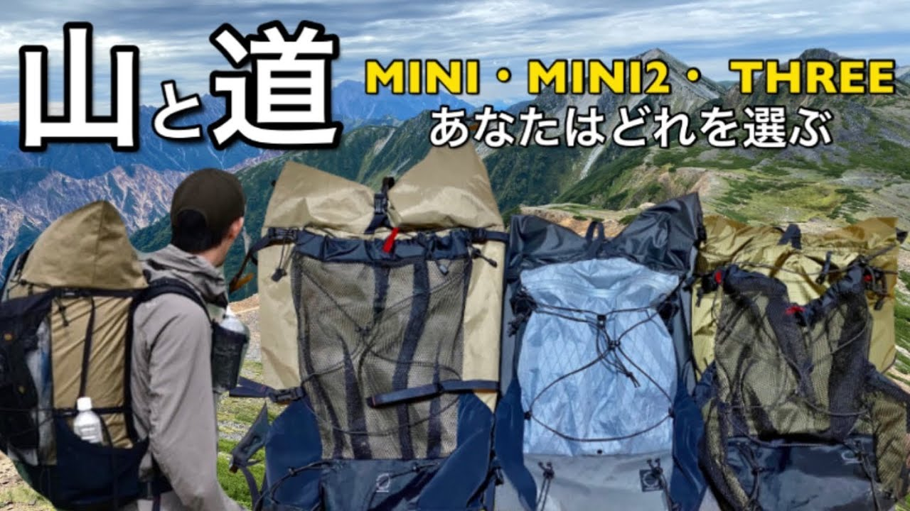 ULバックパック/初心者向け【山と道MINI・MINI2・ THREE】ザックの選び方