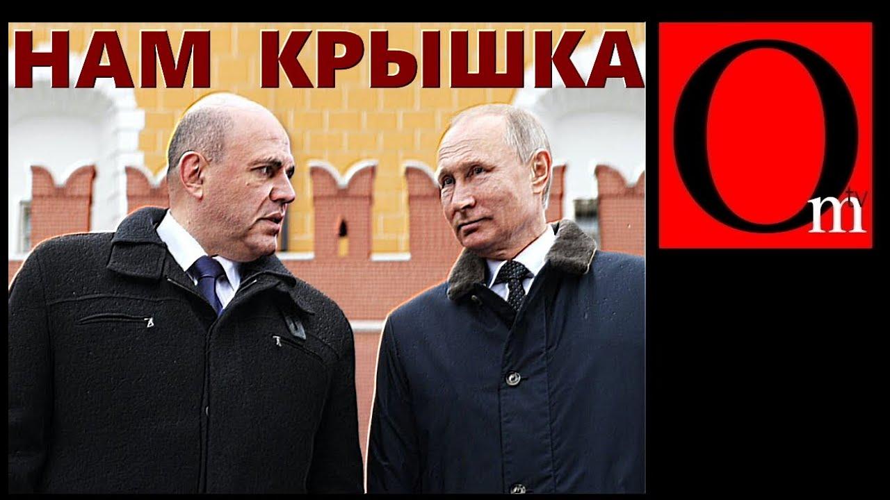 Не справились с печенегами. Мишустин и Путин провалились по всем фронтам