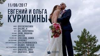 Свадебный трейлер | Евгений и Ольга Курицины | 11.08.2017