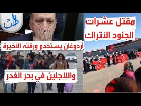 """الحرب تشتعل ضد تركيا و«اللاجئين حائط الصد».. روسيا تقصف (أردوغان) و""""الناتو"""" يتخلى عنه"""