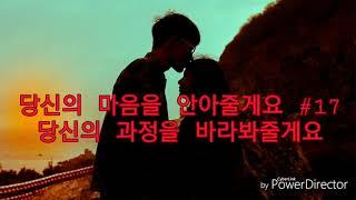 [tu es ma came]당신의 마음을 안아줄게요 #17(by 김지훈) 당신의 과정을 바라봐줄게요    책 읽어주는 남자(reading book)/音フェチ/ Korean ASMR