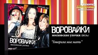 Download Воровайки - Говорила мне мать (Audio) Mp3 and Videos