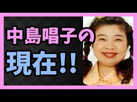 女優 中島唱子の現在!!