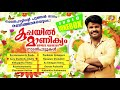 Latest Malayalam Folk Songs