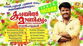 കുപ്പയിൽ മാണിക്യം | നാടൻപാട്ടുകൾ | Latest Malayalam Folk Songs