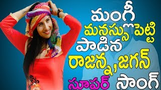 Mangli Latest New Song | YSR Latest Video Song |AP CM Jagan New Video Song | TFCCLIVE