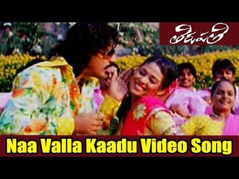 Naa Valla Kaadu Video Song || Tirupathi Movie || Ajith Kumar and Sadha