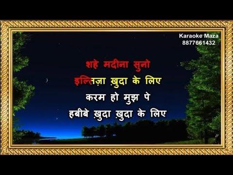 Bhar Do Jholi Meri Ya Muhammad - Karaoke - Sabri Brothers