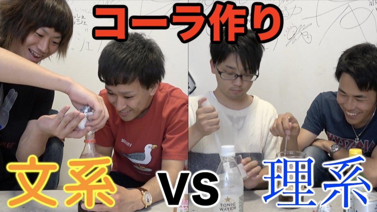 【めちゃむずい】想像だけでコーラ作り対決!!