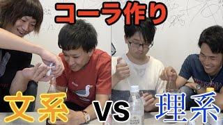 【めちゃむずい】想像だけでコーラ作り対決!! thumbnail