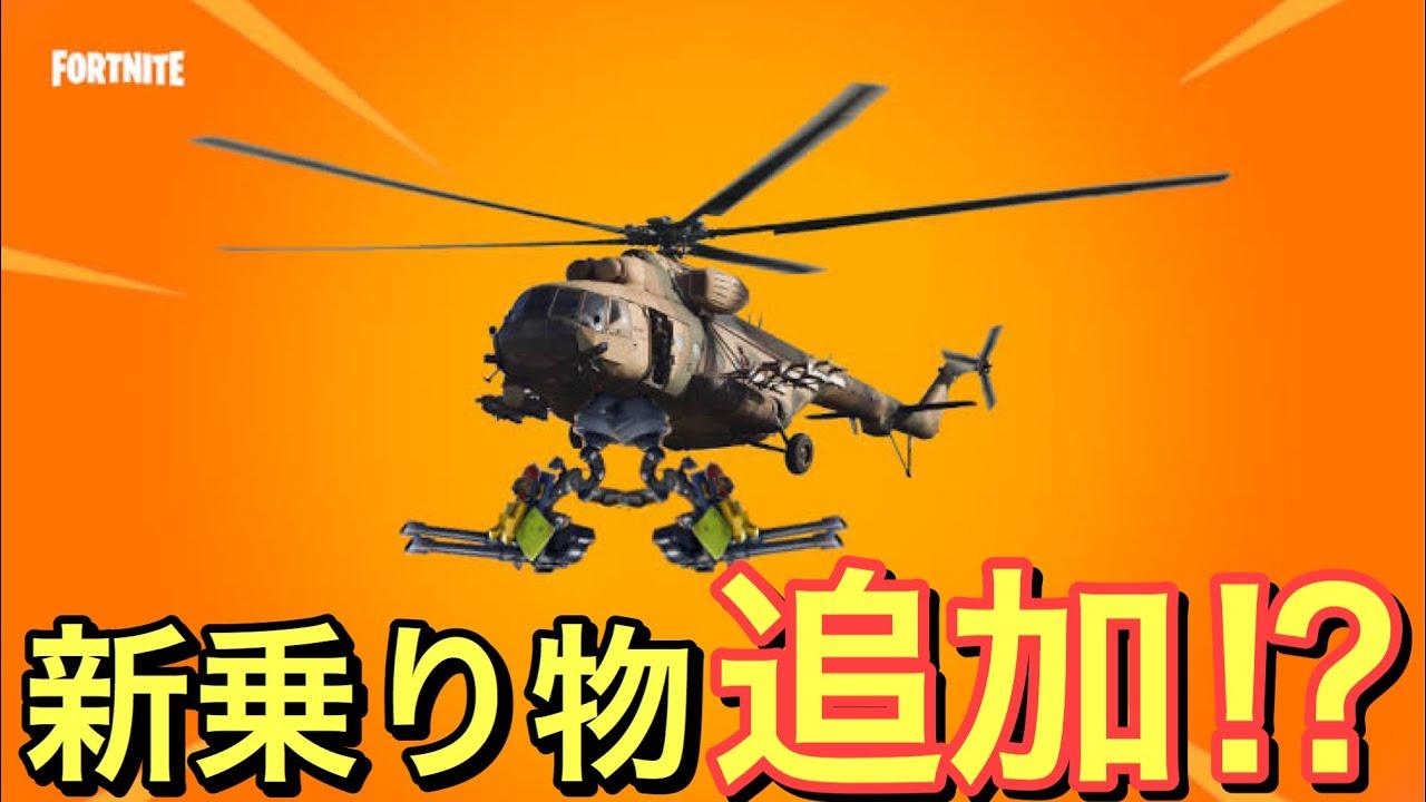 フォートナイト ヘリ 攻撃