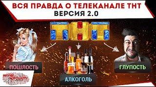 Вся правда о телеканале ТНТ / Версия 2.0