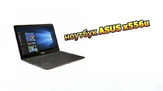 Распаковка + обзор ноутбука asus x556ub