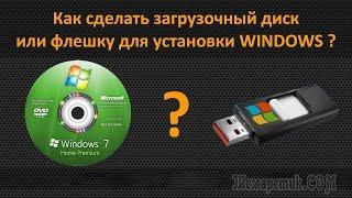 Как создать (записать) загрузочный диск или флешку с Windows