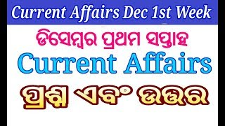Current Affairs Odia December 1st Week Top Question for #railway, SSC, Banking