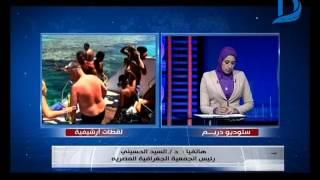قناة دريم|الدكتور السيد الحسيني رئيس الجمعية المصرية الجغرافية : جزيرتى تيران وصنافير سعوديتان