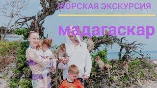 "Экскурсия ""Мадагаскар"" в Паттайе в Таиланде."