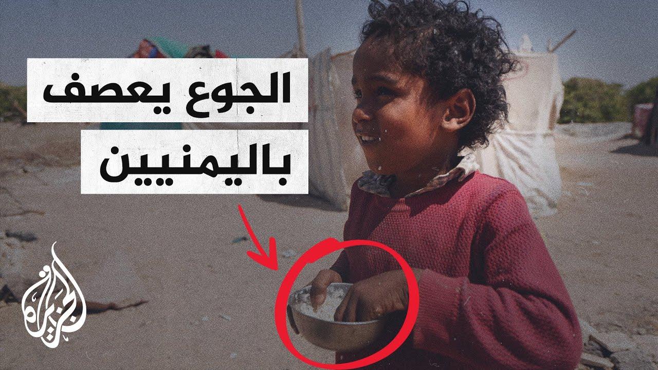 مؤتمر أممي لمنع المجاعة في اليمن  - نشر قبل 23 دقيقة