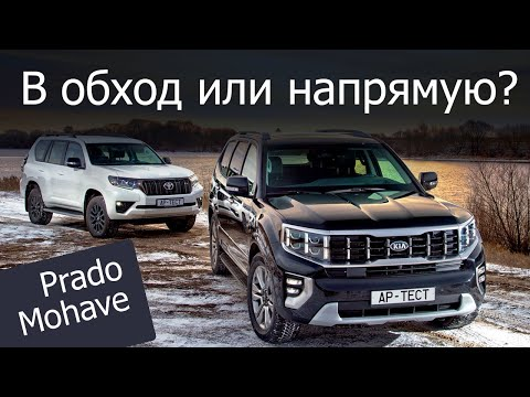 Kia Mohave или Toyota Land Cruiser Prado? Проверка на автополигоне и на зимних дорогах