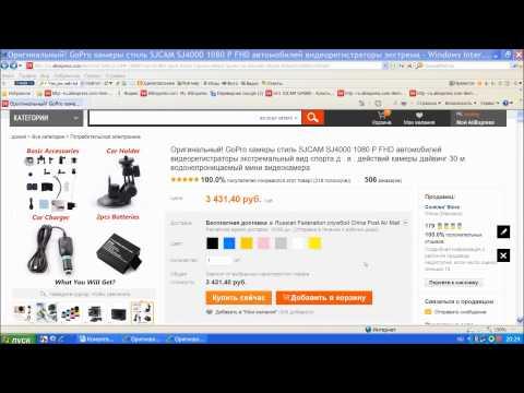 Покупаем впервые на AliExpress Оплата Яндекс Деньгами Покупаем на AliExpress SJ4000 SJCAM (GoPro)