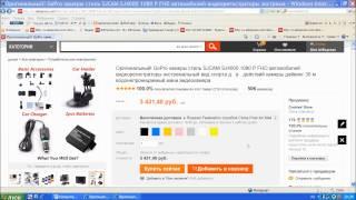 Покупаем впервые на AliExpress Оплата Яндекс Деньгами Покупаем на AliExpress SJ4000 SJCAM (GoPro)(, 2014-09-25T11:44:45.000Z)
