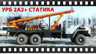 Буровая установка УРБ 2А2 + Статика
