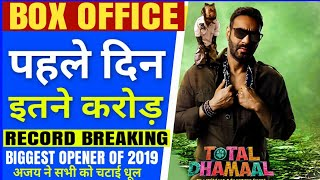 Total Dhamaal Box Office Collection Day 1,Total Dhamaal 1st Day Box Office Collection,Ajay devgn