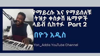 Ethiopian music :- Yonaddis sings live from home KETEFA Part1 ( ተዝታ ቀስቃሽ ዜማዎች ) ከተፋ በዮንአዲስ