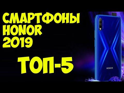 ТОП 5.  Лучшие смартфоны HONOR 2019 года! ⚡️⚡️⚡️ Рейтинг на сентябрь!