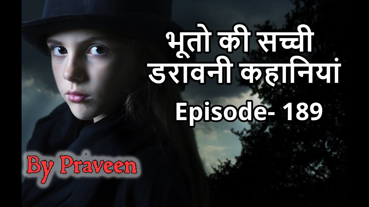 Ghost Stories in Hindi. Episode- 189. Hindi Horror Stories.