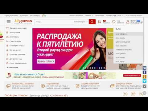 Быстрая регистрация на AliExpress. (2017)