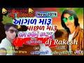 Arjun R Meda New Timli Agal Maru Pasal Maru Jor Kari Dbavu Rakesh Bhai Bhura New Timli Song 2019